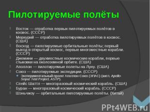 Восток — отработка первых пилотируемых полётов в космос. (СССР) Восток — отработ
