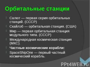 Салют — первая серия орбитальных станций. (СССР) Салют — первая серия орбитальны