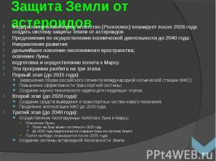 Федеральное космическое агентство (Роскосмос) планирует после 2026 года создать