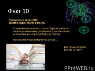 Факт 10