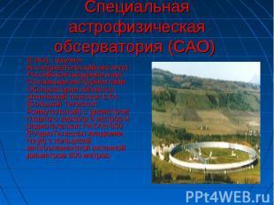 Специальная астрофизическая обсерватория (САО) (САО) - научно-исследовательский