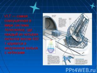 VLT — самая совершенная в мире система телескопов, где каждый из четырех гиганто