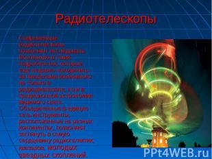 Радиотелескопы Современные радиотелескопы позволяют исследовать Вселенную в таки