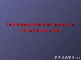 http://www.iaiviekste.narod.ru/internet-lesson.html