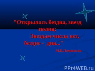 """Открылась бездна, звезд полна;      Звездам"