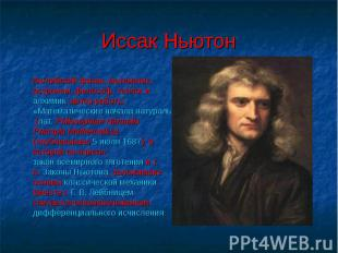 Иссак Ньютон Английский физик, математик, астроном, философ, теолог и алхимик; а
