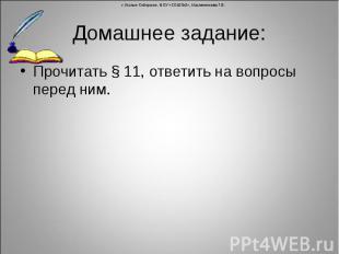 Прочитать § 11, ответить на вопросы перед ним. Прочитать § 11, ответить на вопро