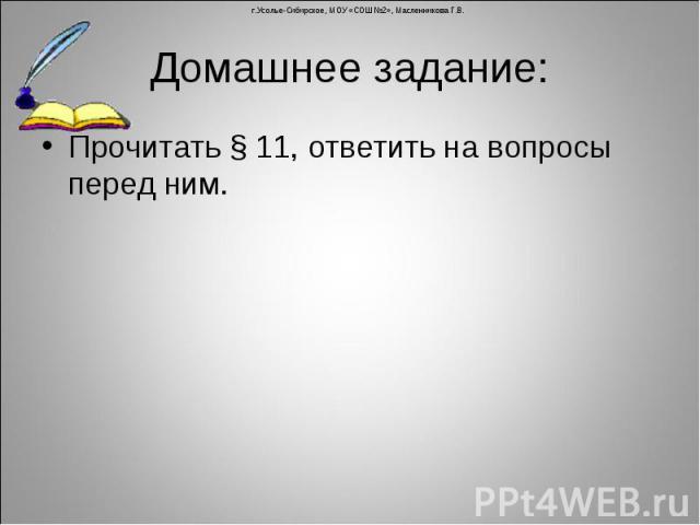 Прочитать § 11, ответить на вопросы перед ним. Прочитать § 11, ответить на вопросы перед ним.