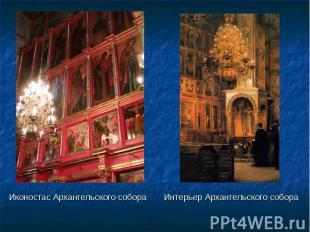 Иконостас Архангельского собора Интерьер Архангельского собора
