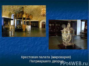 Крестовая палата (мироварня) Патриаршего дворца