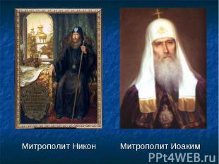 Митрополит Никон Митрополит Иоаким