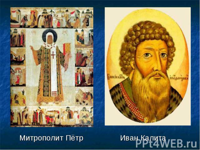 Митрополит Пётр Иван Калита