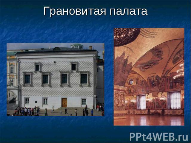 Грановитая палата