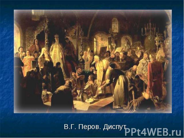 В.Г. Перов. Диспут