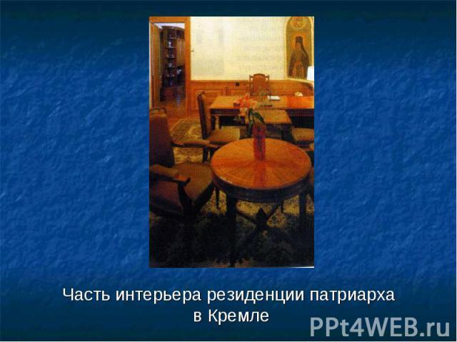 Часть интерьера резиденции патриарха в Кремле