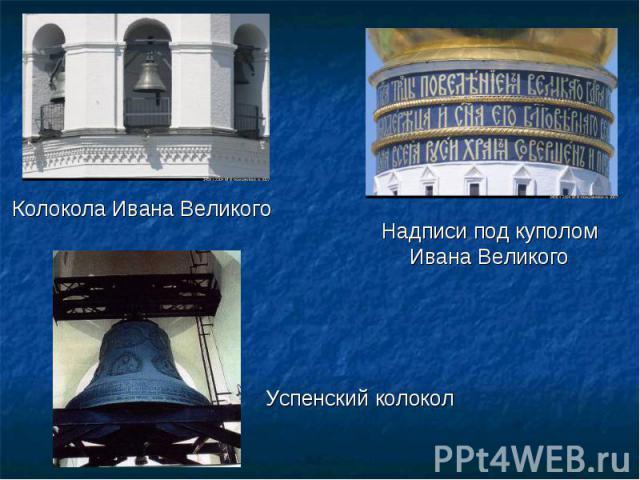 Колокола Ивана Великого