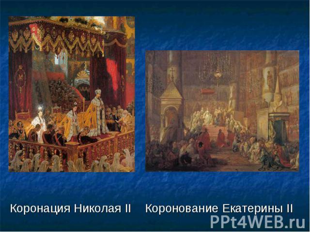 Коронация Николая II Коронование Екатерины II
