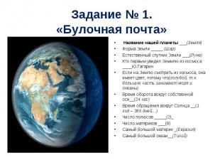 Название нашей планеты ___(Земля) Название нашей планеты ___(Земля) Форма Земли