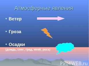 Ветер Ветер Гроза Осадки (дождь, снег, град, иней, роса)