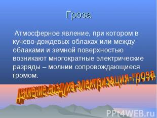 Атмосферное явление, при котором в кучево-дождевых облаках или между облаками и
