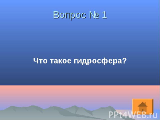 Что такое гидросфера? Что такое гидросфера?