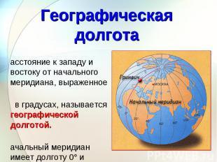 Расстояние к западу и востоку от начального меридиана, выраженное Расстояние к з