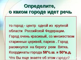 Это город - центр одной из крупной области Российской Федерации. Город очень кра