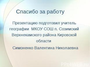 Презентацию подготовил учитель географии МКОУ СОШ п. Созимский Верхнекамского ра