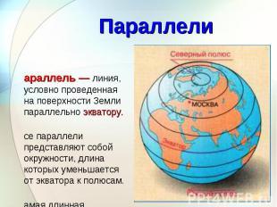 Параллель — линия, условно проведенная на поверхности Земли параллельно экватору