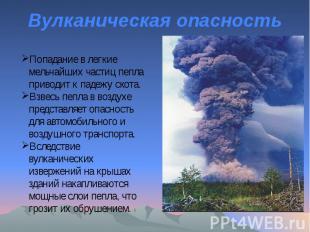 Вулканическая опасность