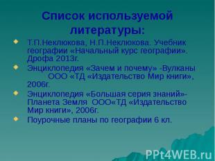 Список используемой литературы: Т.П.Неклюкова, Н.П.Неклюкова. Учебник географии