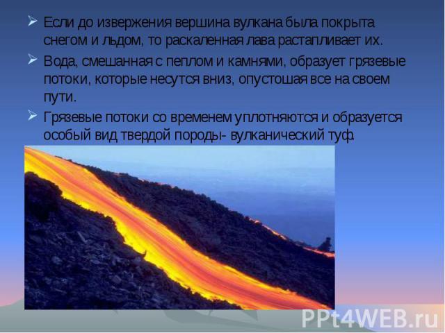 Если до извержения вершина вулкана была покрыта снегом и льдом, то раскаленная лава растапливает их. Если до извержения вершина вулкана была покрыта снегом и льдом, то раскаленная лава растапливает их. Вода, смешанная с пеплом и камнями, образует гр…