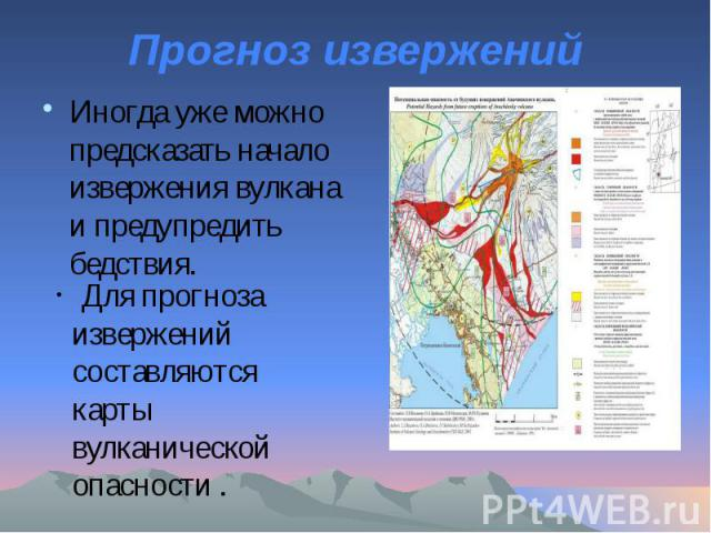 Прогноз извержений Иногда уже можно предсказать начало извержения вулкана и предупредить бедствия.