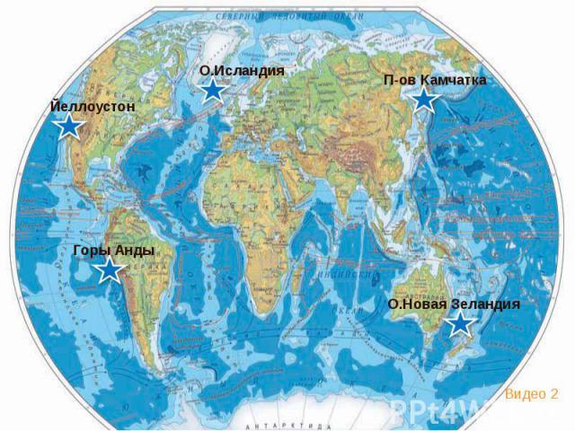Где на Земле встречаются гейзеры?