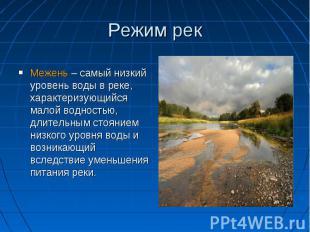 Режим рек Межень – самый низкий уровень воды в реке, характеризующийся малой вод