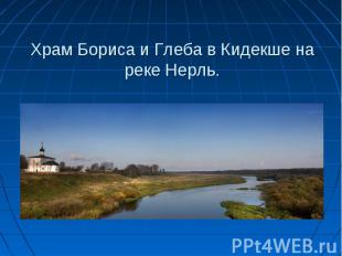 Храм Бориса и Глеба в Кидекше на реке Нерль.