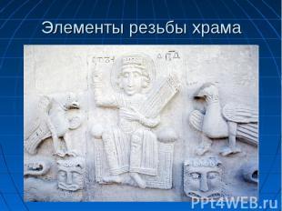 Элементы резьбы храма