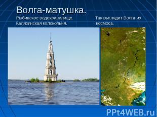 Волга-матушка. Рыбинское водохранилище. Так выглядит Волга из Калязинская колоко