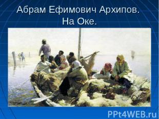 Абрам Ефимович Архипов. На Оке.