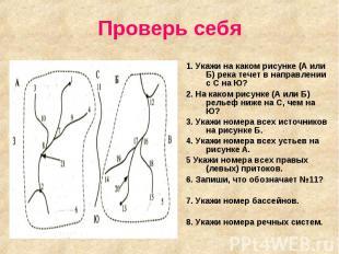 Проверь себя 1. Укажи на каком рисунке (А или Б) река течет в направлении с С на
