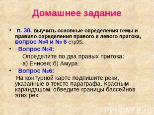 Домашнее задание п. 30, выучить основные определения темы и правило определения