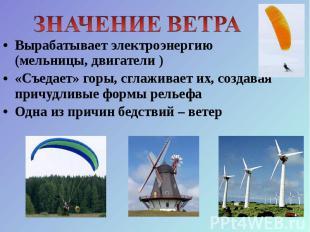 Вырабатывает электроэнергию (мельницы, двигатели ) Вырабатывает электроэнергию (