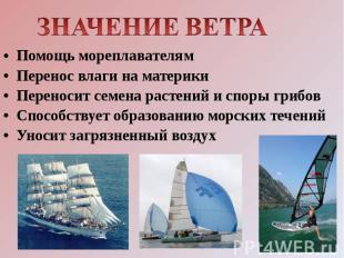 Помощь мореплавателям Помощь мореплавателям Перенос влаги на материки Переносит