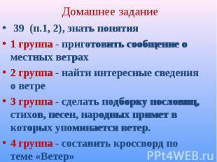 39 (п.1, 2), знать понятия 39 (п.1, 2), знать понятия 1 группа - приготовить соо