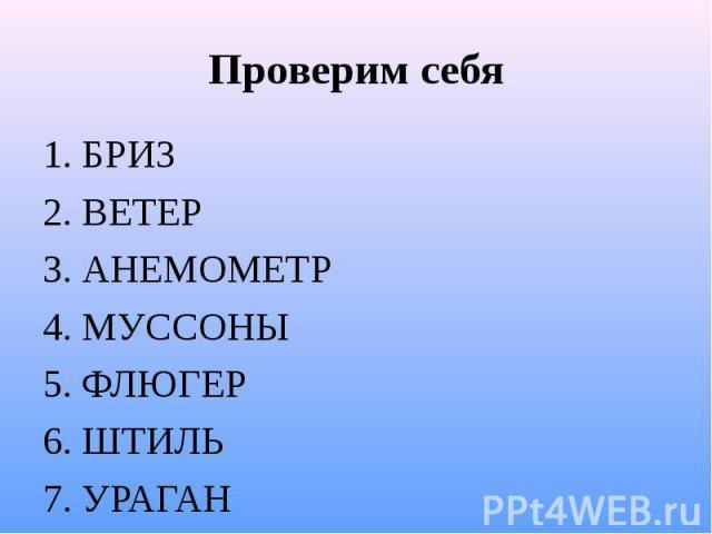 1. БРИЗ 1. БРИЗ 2. ВЕТЕР 3. АНЕМОМЕТР 4. МУССОНЫ 5. ФЛЮГЕР 6. ШТИЛЬ 7. УРАГАН