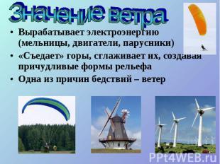 Вырабатывает электроэнергию (мельницы, двигатели, парусники) Вырабатывает электр
