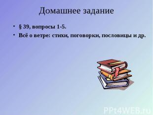 § 39, вопросы 1-5. § 39, вопросы 1-5. Всё о ветре: стихи, поговорки, пословицы и