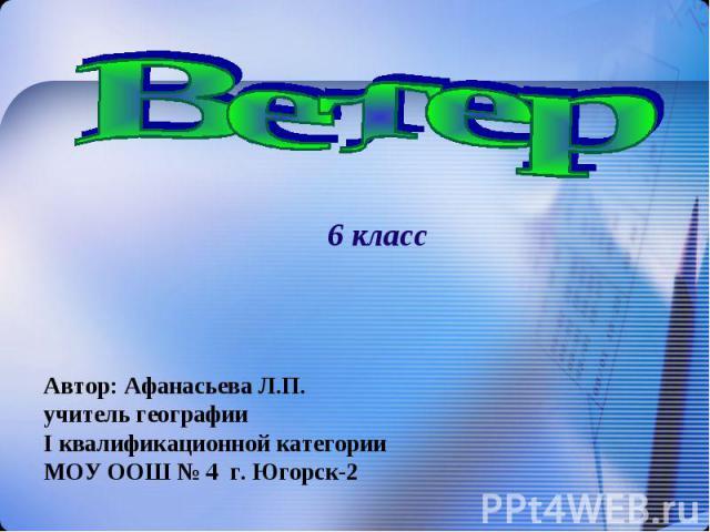 Автор: Афанасьева Л.П. Автор: Афанасьева Л.П. учитель географии I квалификационной категории МОУ ООШ № 4 г. Югорск-2