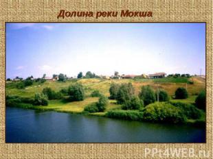 Долина реки Мокша