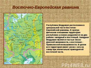 Восточно-Европейская равнина Республика Мордовия расположена в центральной части